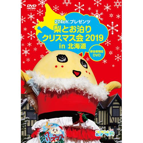 274ch.プレゼンツ 「梨とお泊りクリスマスバスツアー in 北海道」(参加者限定DVD)