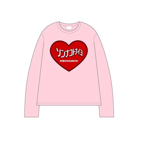 【通常配送】ソンナコトナイヨ ロングスリーブTシャツ ピンク