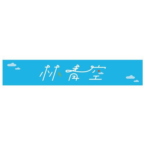 【林青空】ロゴマフラータオル