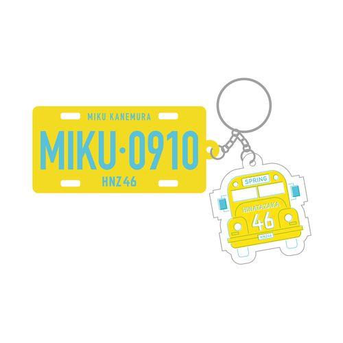 【通常配送】個別ナンバープレートキーホルダー/金村 美玖