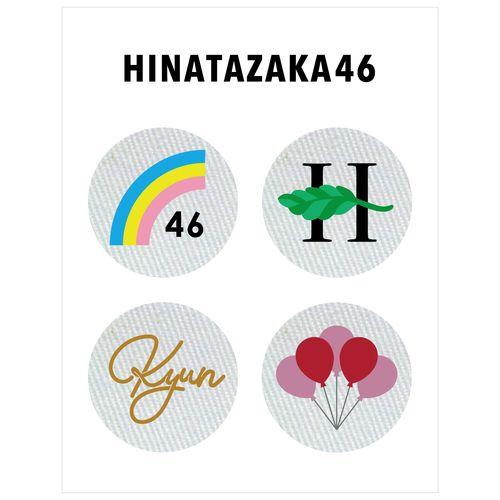 【通常発送】日向坂46 刺繍缶バッジセット(4個入り)