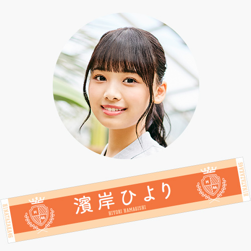 【通常配送】日向坂46 2ndシングル推しメンマフラータオル 濱岸ひより
