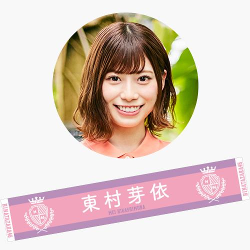 【通常配送】日向坂46 2ndシングル推しメンマフラータオル 東村芽依