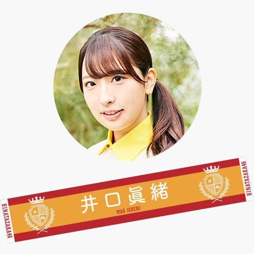 【通常配送】日向坂46 2ndシングル推しメンマフラータオル 井口眞緒