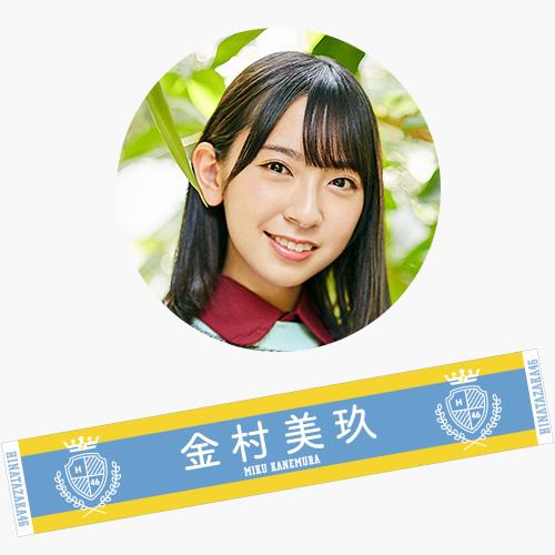 【通常配送】日向坂46 2ndシングル推しメンマフラータオル 金村美玖