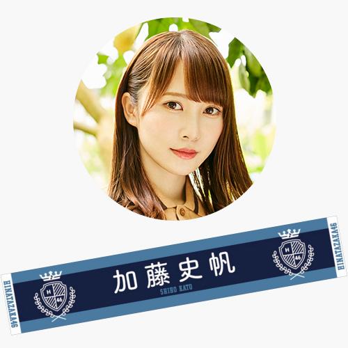 【通常配送】日向坂46 2ndシングル推しメンマフラータオル 加藤史帆