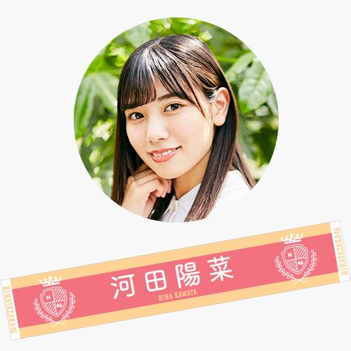 【通常配送】日向坂46 2ndシングル推しメンマフラータオル 河田陽菜