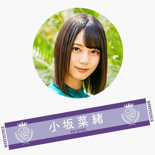 【通常配送】日向坂46 2ndシングル推しメンマフラータオル 小坂菜緒