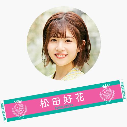 【通常配送】日向坂46 2ndシングル推しメンマフラータオル 松田好花