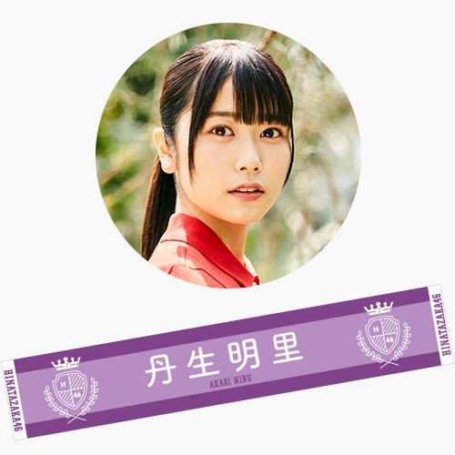 【通常配送】日向坂46 2ndシングル推しメンマフラータオル 丹生明里