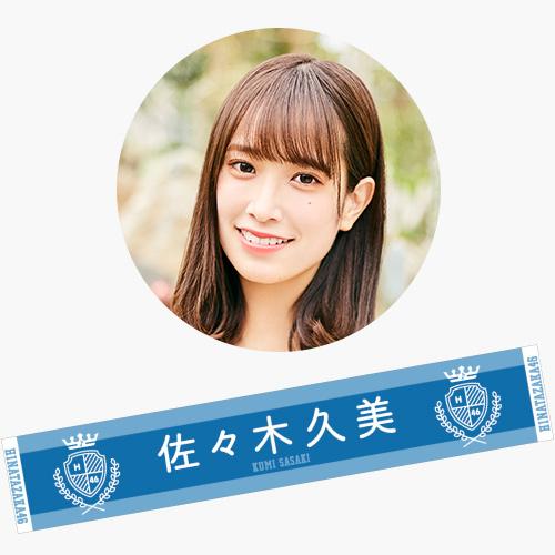 【通常配送】日向坂46 2ndシングル推しメンマフラータオル 佐々木久美