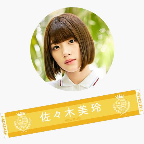 【通常配送】日向坂46 2ndシングル推しメンマフラータオル 佐々木美玲