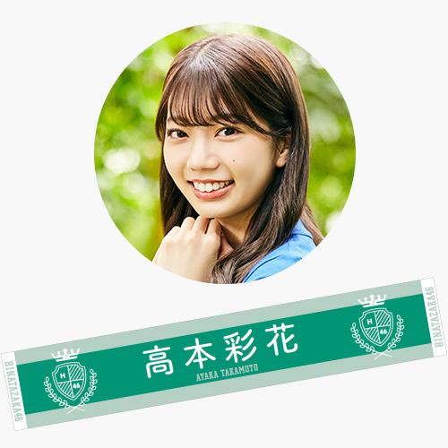 【通常配送】日向坂46 2ndシングル推しメンマフラータオル 高本彩花