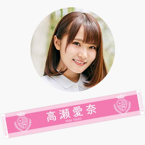 【通常配送】日向坂46 2ndシングル推しメンマフラータオル 高瀬愛奈