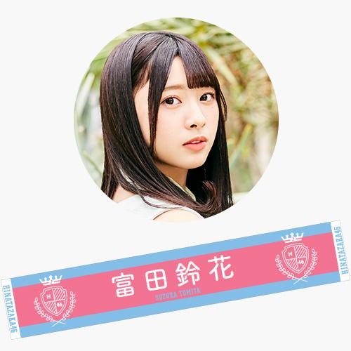 【通常配送】日向坂46 2ndシングル推しメンマフラータオル 富田鈴花