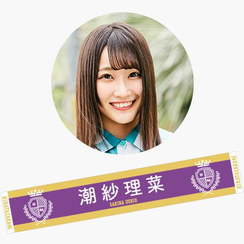 【通常配送】日向坂46 2ndシングル推しメンマフラータオル 潮紗理菜