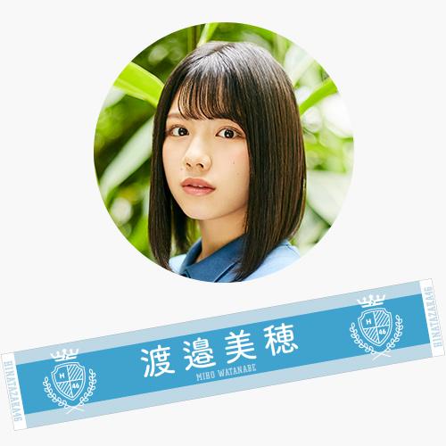 【通常配送】日向坂46 2ndシングル推しメンマフラータオル 渡邉美穂