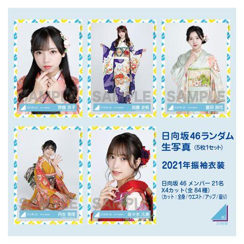 【ネコポス配送】日向坂46ランダム生写真(5枚1セット)【2021年振袖衣装】