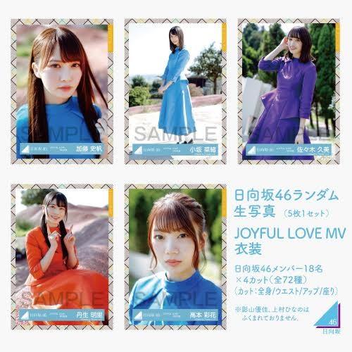 【通常配送】日向坂46 ランダム生写真(5枚1セット) 【JOYFUL LOVE MV衣装】