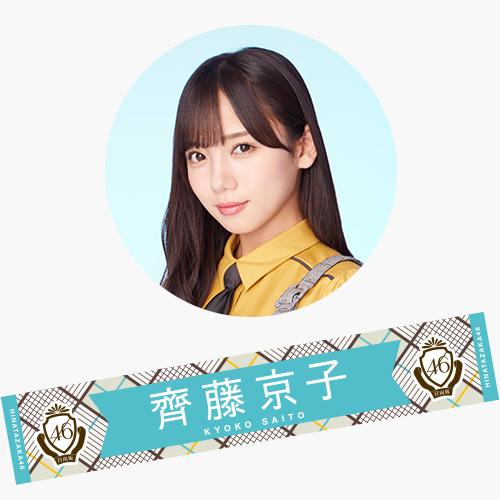 【通常配送】3rdシングル 推しメンマフラータオル 齊藤京子