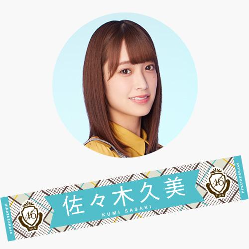 【通常配送】3rdシングル 推しメンマフラータオル 佐々木久美