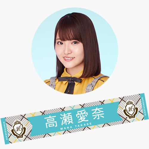 【通常配送】3rdシングル 推しメンマフラータオル 高瀬愛奈
