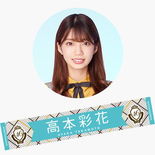 【通常配送】3rdシングル 推しメンマフラータオル 高本彩花