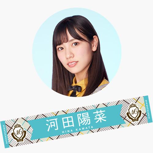 【通常配送】3rdシングル 推しメンマフラータオル 河田陽菜