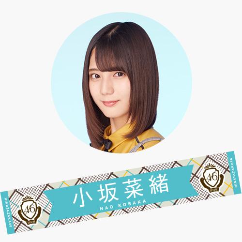 【通常配送】3rdシングル 推しメンマフラータオル 小坂菜緒