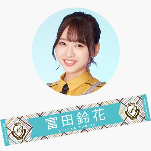 【通常配送】3rdシングル 推しメンマフラータオル 富田鈴花