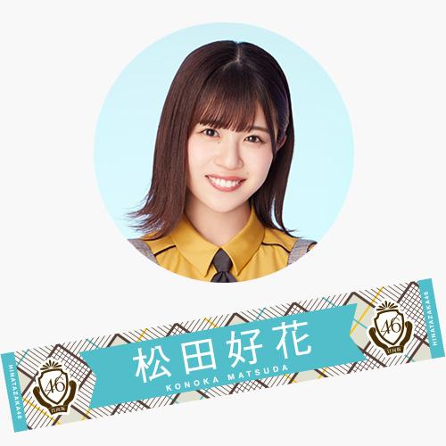 【通常配送】3rdシングル 推しメンマフラータオル 松田好花