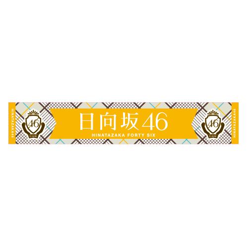 【通常配送】3rdシングル 箱推しマフラータオル