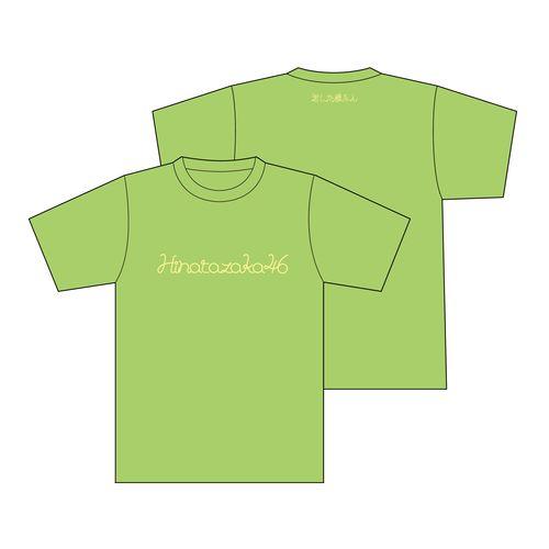 【通常配送】君しか勝たん Tシャツ/グリーン