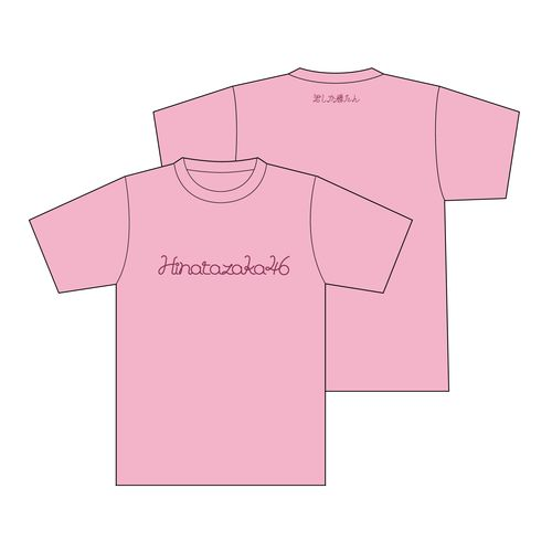 【通常配送】君しか勝たん Tシャツ/ピンク