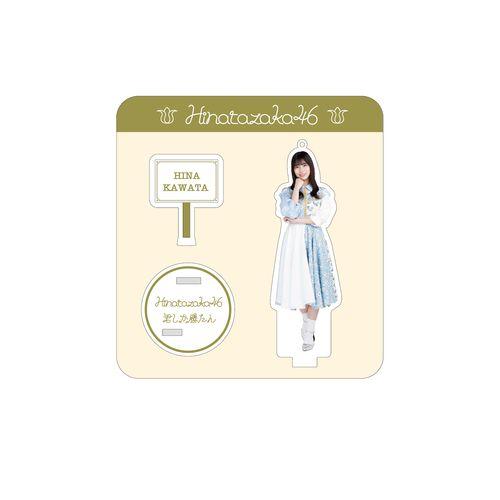 【通常配送】アクリルスタンドキーホルダー【「君しか勝たん」歌番組衣装】 河田陽菜