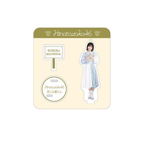【通常配送】アクリルスタンドキーホルダー【「君しか勝たん」歌番組衣装】 松田好花