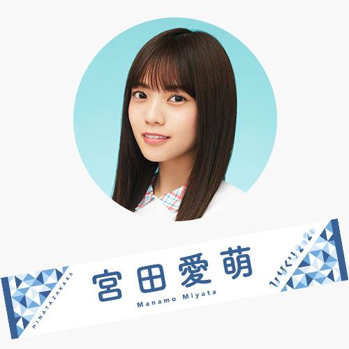【通常配送】ひなくり2020 推しメンマフラータオル 宮田 愛萌