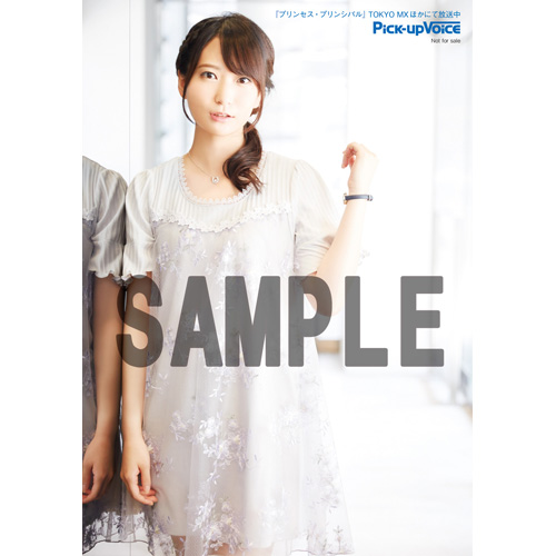 [ 今村彩夏 ]特典フォト付:Pick-upVoice 9月号 vol.114
