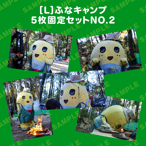 ふなキャンプ L版5枚固定セットNO.2