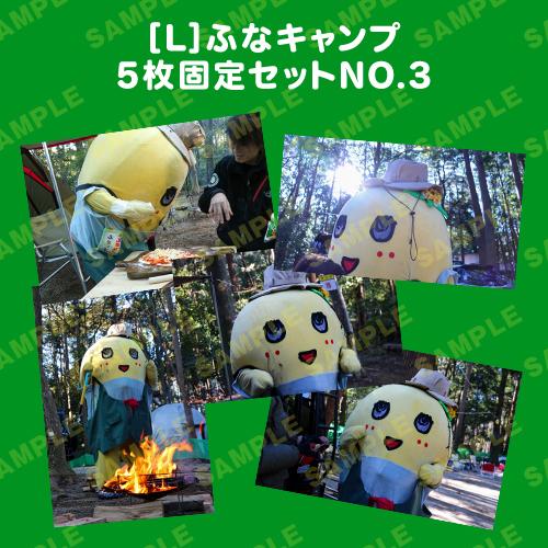 ふなキャンプ L版5枚固定セットNO.3