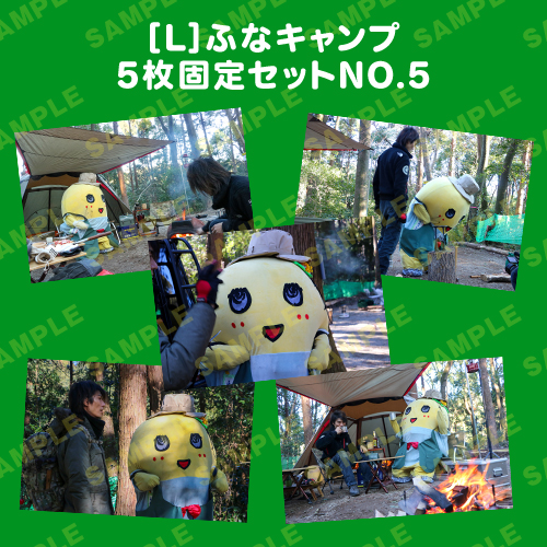 ふなキャンプ L版5枚固定セットNO.5