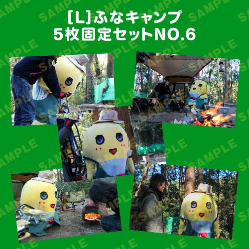 ふなキャンプ L版5枚固定セットNO.6
