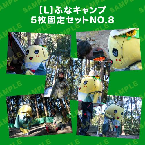 ふなキャンプ L版5枚固定セットNO.8