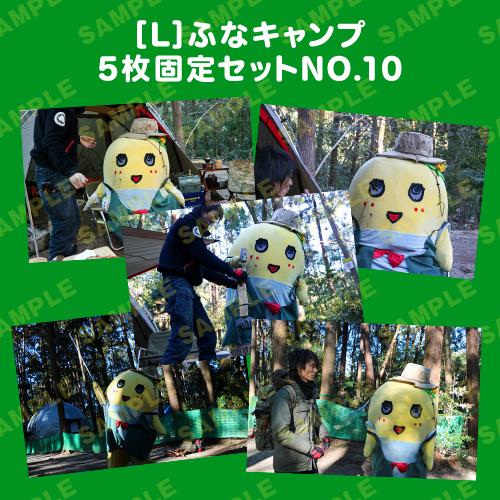 ふなキャンプ L版5枚固定セットNO.10