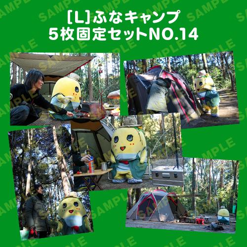 ふなキャンプ L版5枚固定セットNO.14