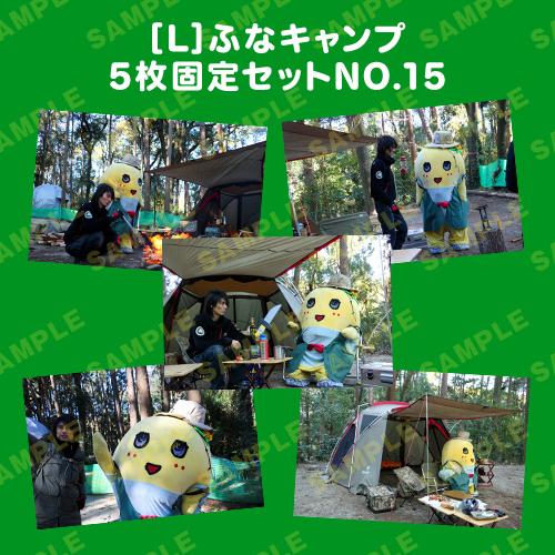 ふなキャンプ L版5枚固定セットNO.15