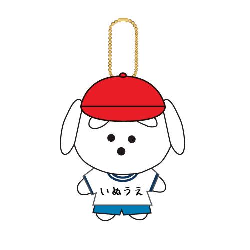 公式ファンクラブ【のこのこズ】 マスコットキーホルダー(運動会Ver)