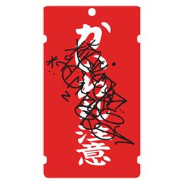 カイワレハンマーCOME BACK記念ICカードケース(かいわれ注意)