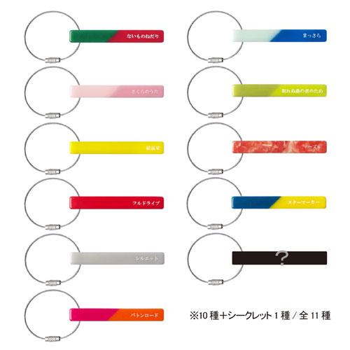 KANA-BOONのミュージックカラーキーホルダー