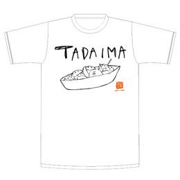 ただいまTシャツ【ホワイト】